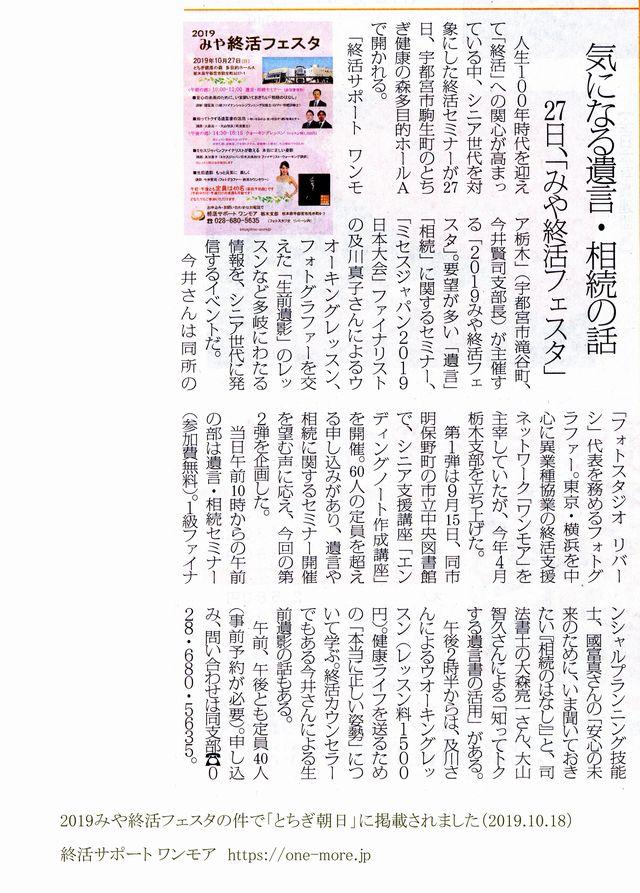 【メディア掲載】とちぎ朝日(2019みや終活フェスタ)