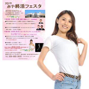 2019みや終活フェスタ協力企業・店舗