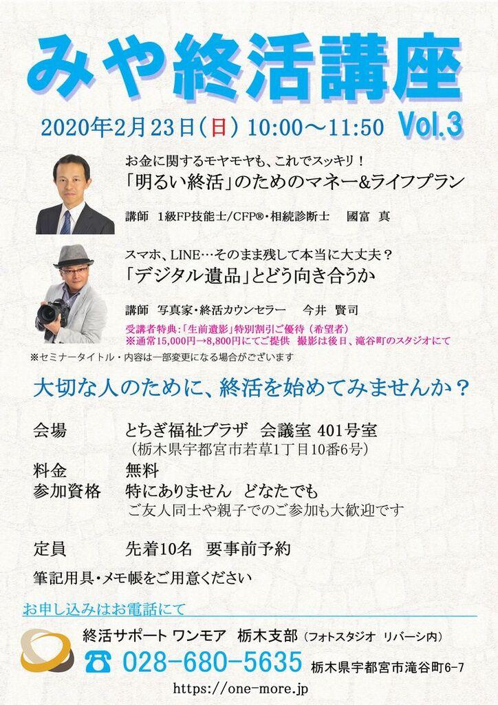 みや終活講座Vol.3