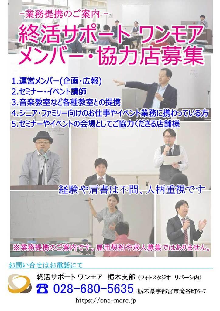 【業務提携】終活サポート ワンモアメンバー募集
