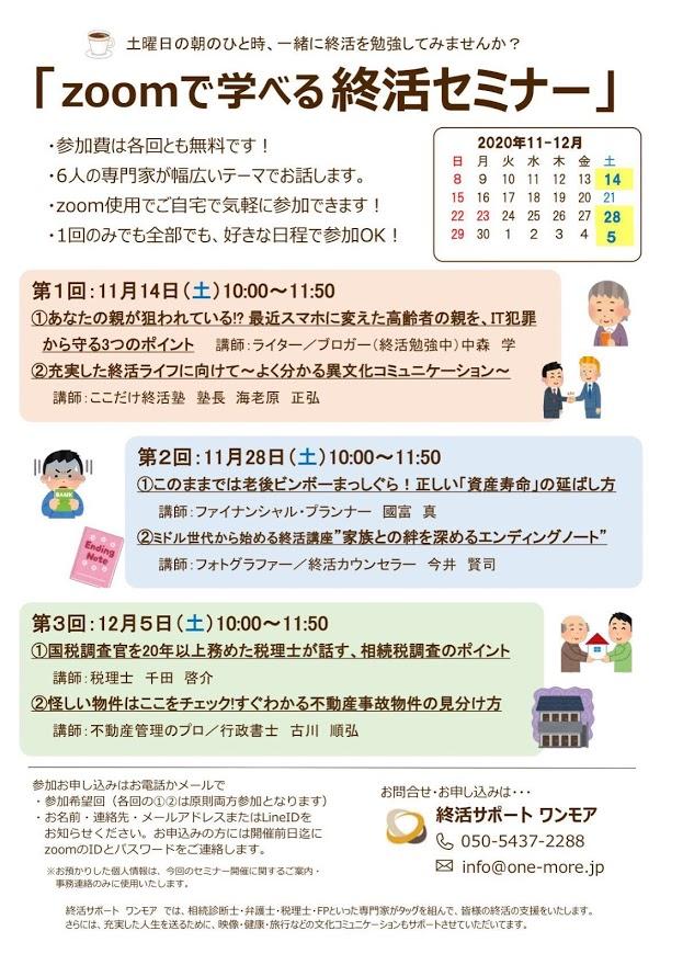 オンライン終活セミナー 終活サポート ワンモア